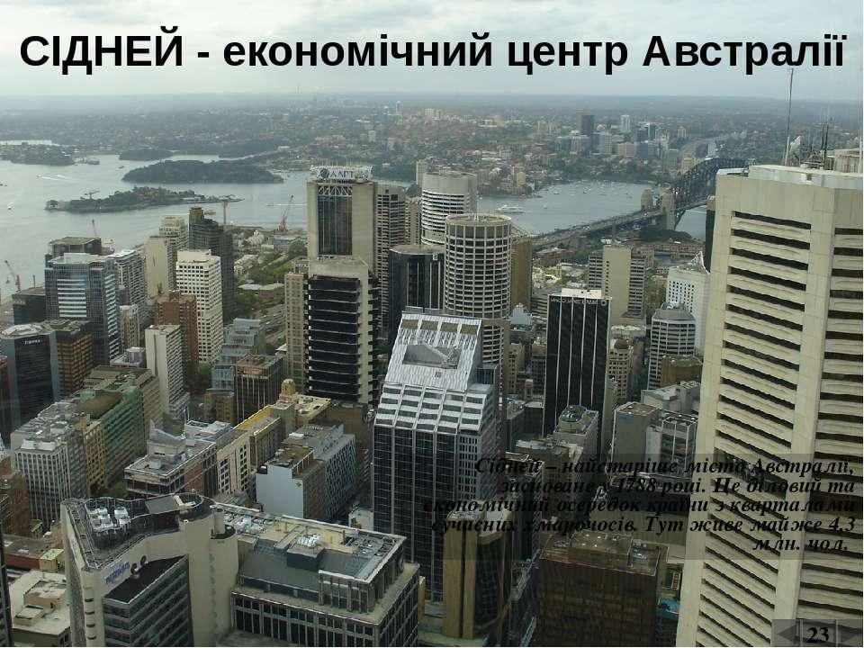МЕЛЬБУРН - друге за значенням місто Австралії Мельбурн – друге за значенням т...