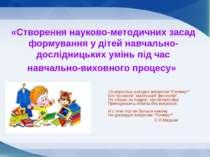 «Створення науково-методичних засад формування у дітей навчально-дослідницьки...