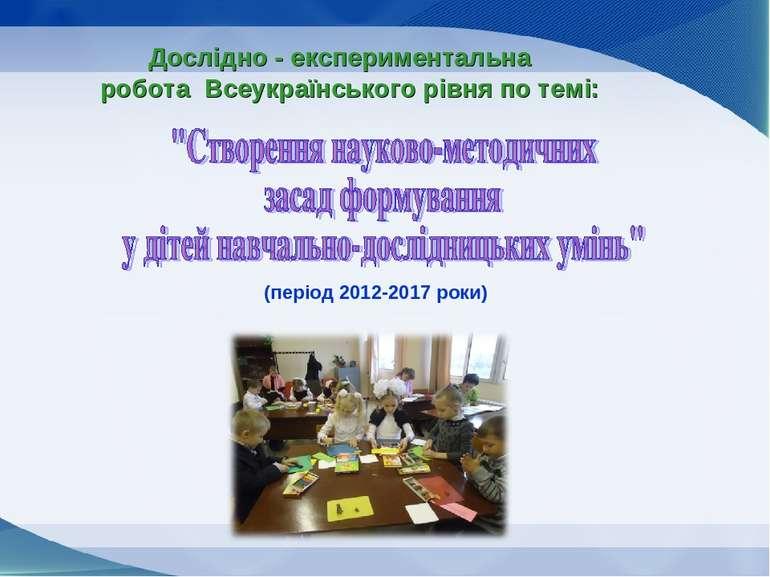 Дослідно - експериментальна робота Всеукраїнського рівня по темі: (період 201...