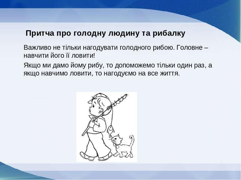 Притча про голодну людину та рибалку Важливо не тільки нагодувати голодного р...