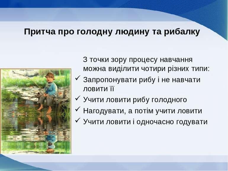 Притча про голодну людину та рибалку З точки зору процесу навчання можна виді...