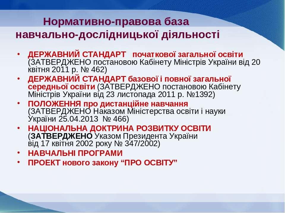 Нормативно-правова база навчально-дослідницької діяльності ДЕРЖАВНИЙ СТАНДАРТ...