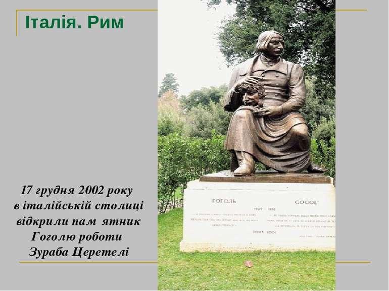 Італія. Рим 17 грудня 2002 року в італійській столиці відкрили пам′ятник Гого...