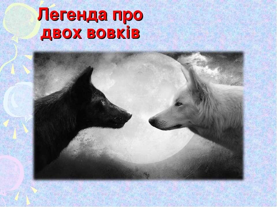 Легенда про двох вовків