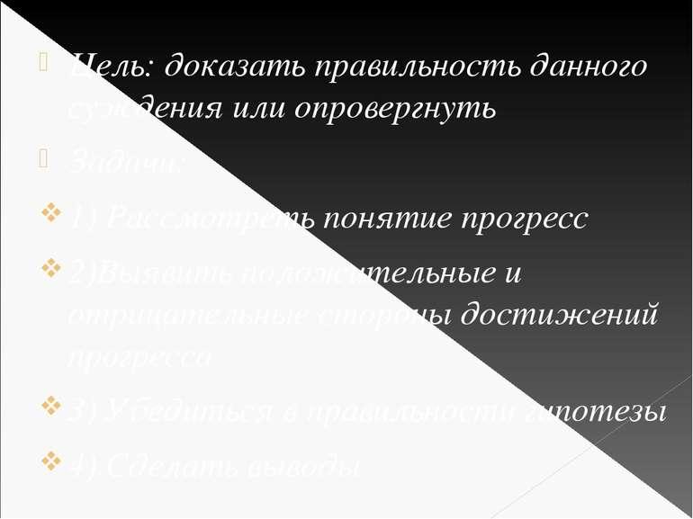 Цель: доказать правильность данного суждения или опровергнуть Задачи: 1) Расс...