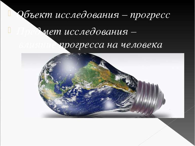 Объект исследования – прогресс Предмет исследования – влияние прогресса на ч...