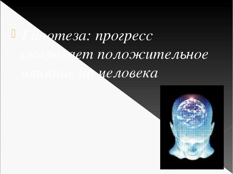 Гипотеза: прогресс оказывает положительное влияние на человека