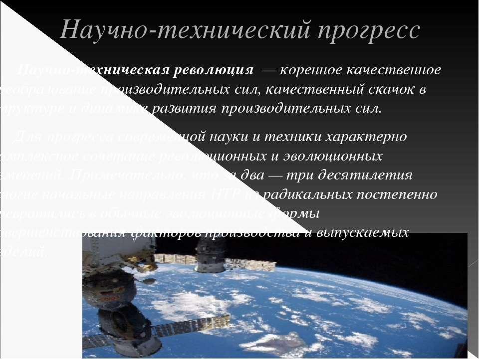 Научно-технический прогресс Научно-техническая революция — коренное качестве...