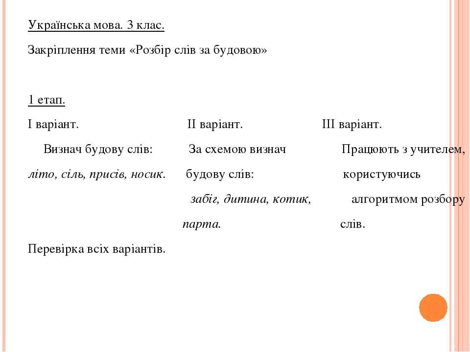 Українська мова. 3 клас. Закріплення теми «Розбір слів за будовою»  1 етап. ...