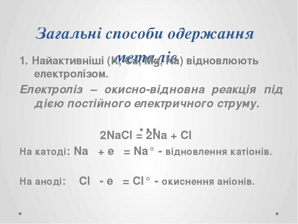 Загальні способи одержання металів 1. Найактивніші (K, Ca, Mg, Na) відновлюют...