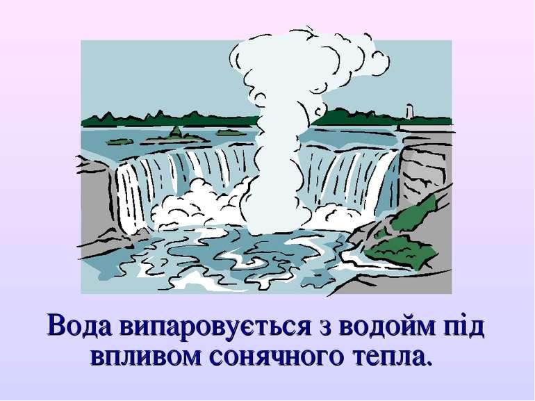 Вода випаровується з водойм під впливом сонячного тепла.