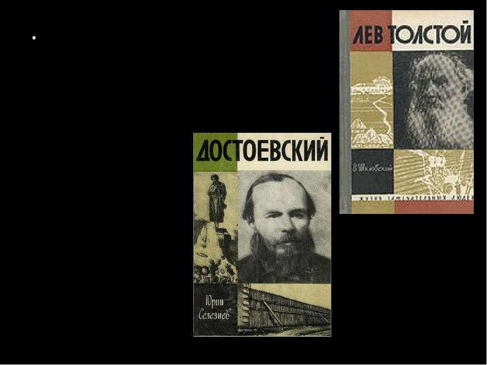 Своїми вчителями він вважав російських письменників: Федіра Достоєвського та ...
