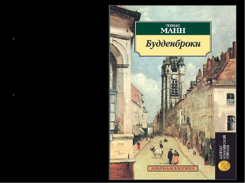 """Перший твір Своїм першим же літературним здобутком """"Будденброки"""" (1901) Манн ..."""