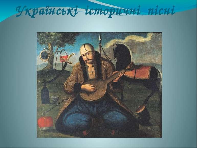Українські історичні пісні