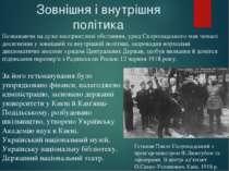 Незважаючи на дуже несприятливі обставини, уряд Скоропадського мав чималі дос...