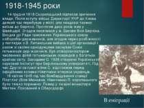 1918-1945 роки 14 грудня 1918 Скоропацький підписав зречення влади. Після вст...
