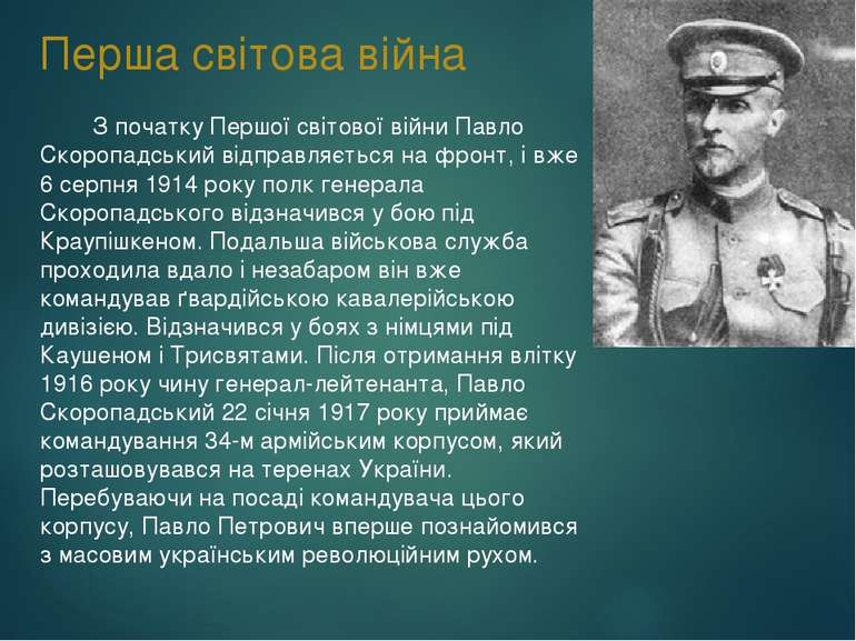 Перша світова війна З початку Першої світової війни Павло Скоропадський відпр...