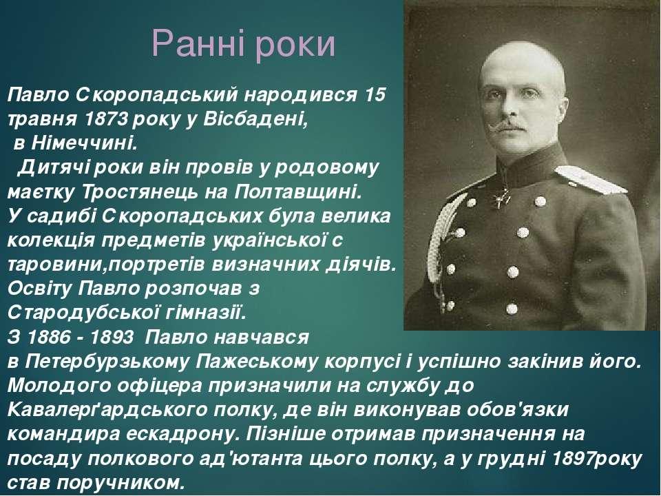 Павло Скоропадський народився 15 травня 1873 року у Вісбадені, в Німеччині. Д...