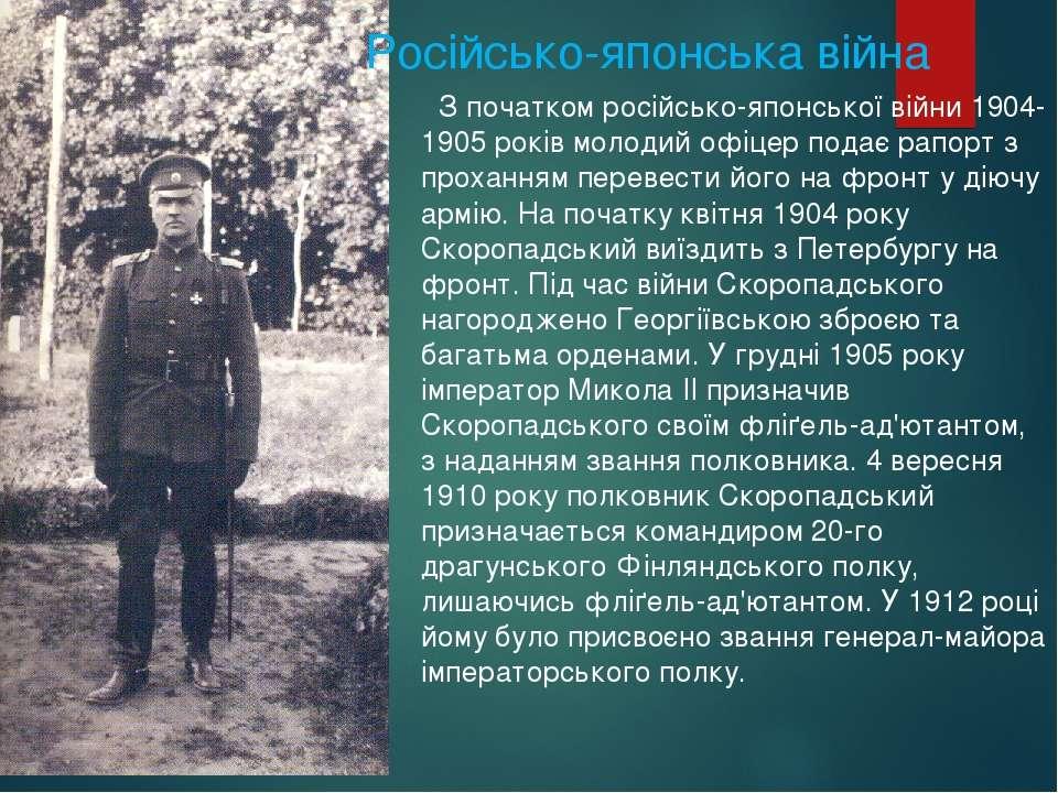 Російсько-японська війна З початком російсько-японської війни 1904-1905 років...