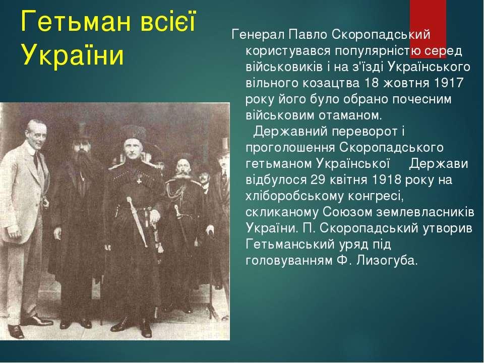 Гетьман всієї України Генерал Павло Скоропадський користувався популярністю с...