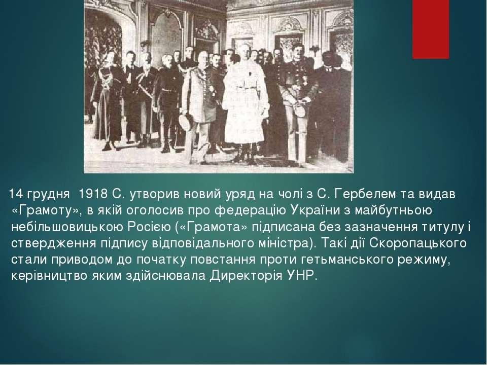 14 грудня 1918 С. утворив новий уряд на чолі з С. Гербелем та видав «Грамоту»...