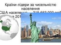 Країни-лідери за чисельністю населення США населення— 315663000 осіб (оцін...