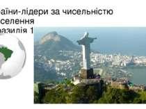 Країни-лідери за чисельністю населення Бразилія 192 376 496 (5-та)
