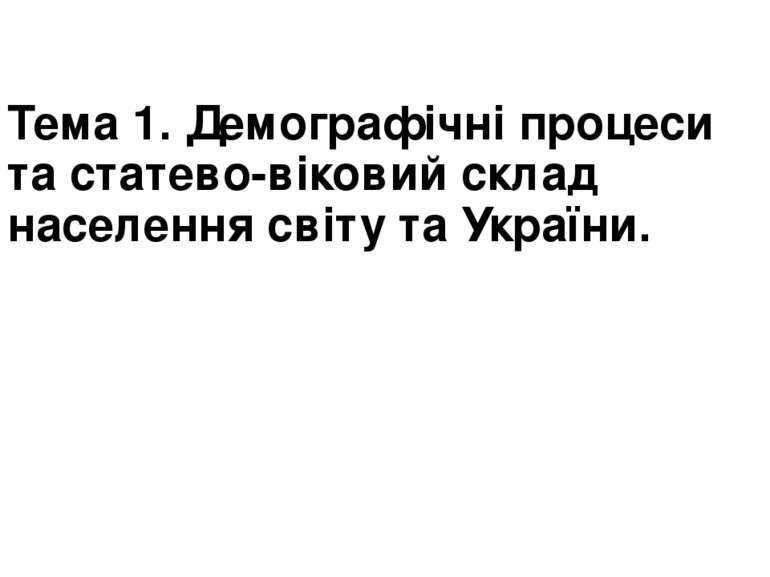 Тема 1. Демографічні процеси та статево-віковий склад населення світу та Укра...