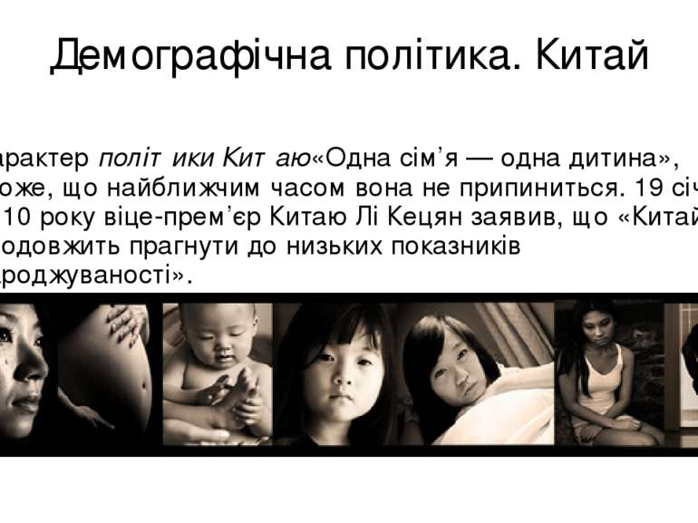 Демографічна політика. Китай Характерполітики Китаю«Одна сім'я — одна дитина...