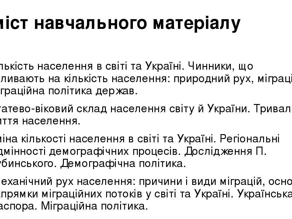 Зміст навчального матеріалу Кількість населення в світі та Україні. Чинники, ...