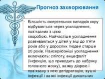 Прогноз захворювання Більшість смертельних випадків кору відбувається через у...