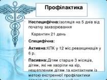 Профілактика Неспецифічна:ізоляція на 5 днів від початку захворювання Каранти...