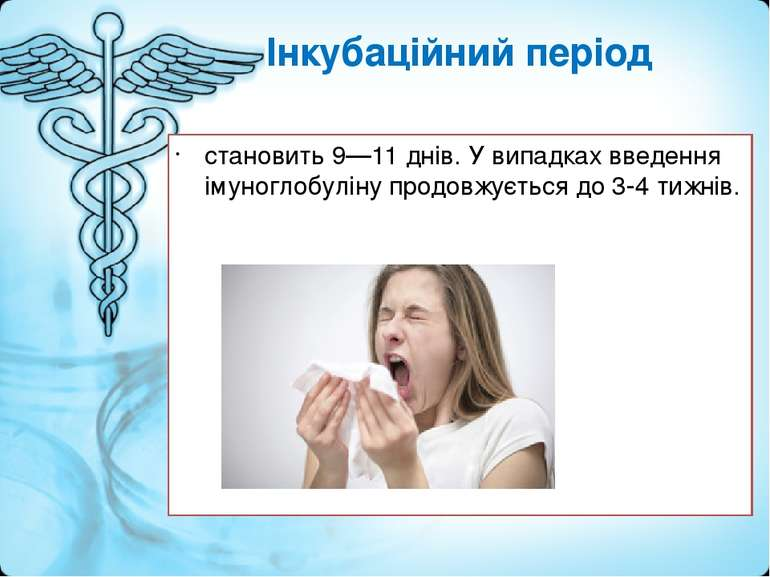 Інкубаційний період становить 9—11 днів. У випадках введення імуноглобуліну п...