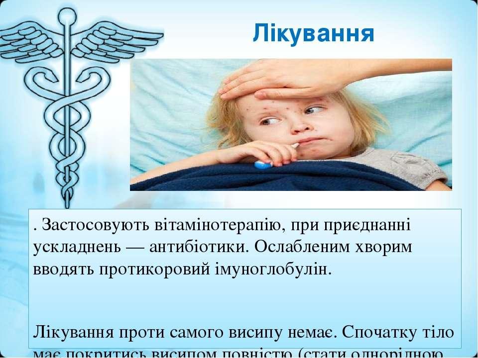 Лікування . Застосовують вітамінотерапію, при приєднанні ускладнень — антибіо...
