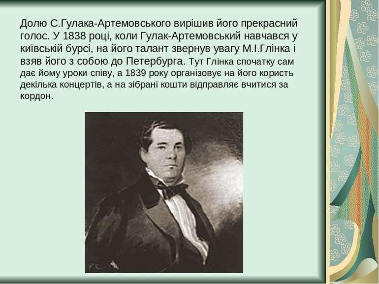 Долю С.Гулака-Артемовського вирішив його прекрасний голос. У 1838 році, коли ...