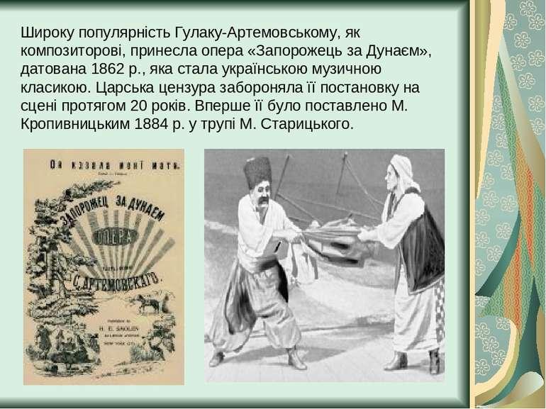 Широку популярність Гулаку-Артемовському, як композиторові, принесла опера «З...