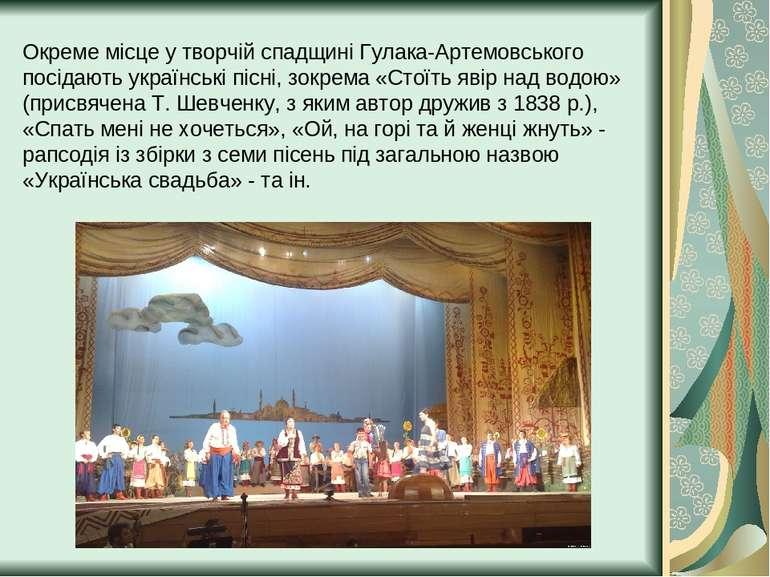 Окреме місце у творчій спадщині Гулака-Артемовського посідають українські піс...