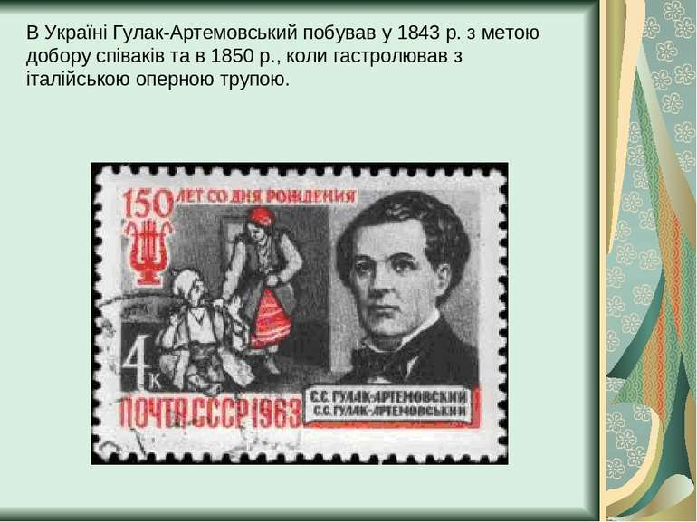 В Україні Гулак-Артемовський побував у 1843 р. з метою добору співаків та в 1...
