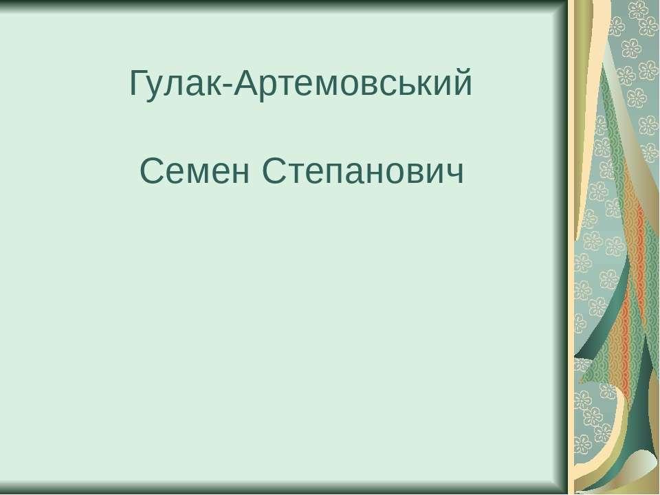 Гулак-Артемовський Семен Степанович