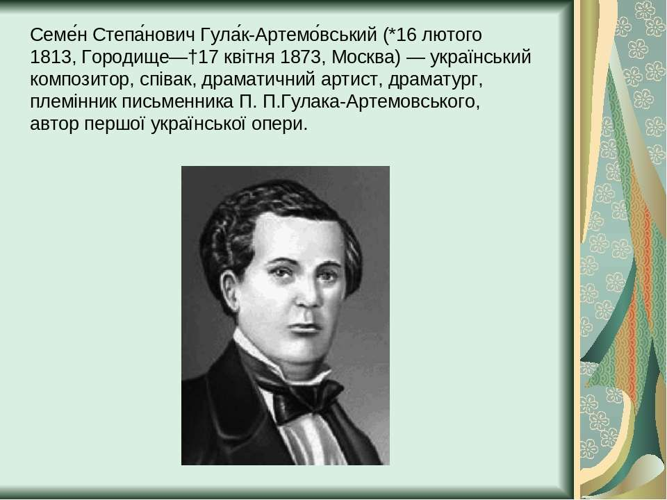 Семе н Степа нович Гула к-Артемо вський (*16 лютого 1813, Городище—†17 квітня...
