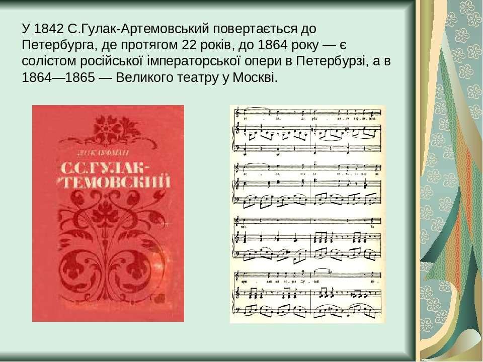 У 1842 С.Гулак-Артемовський повертається до Петербурга, де протягом 22 років,...