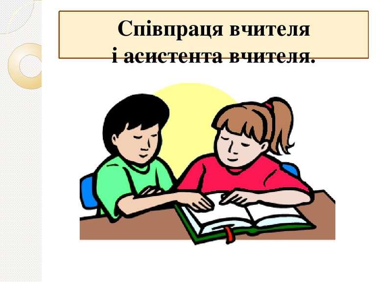 Співпраця вчителя і асистента вчителя.