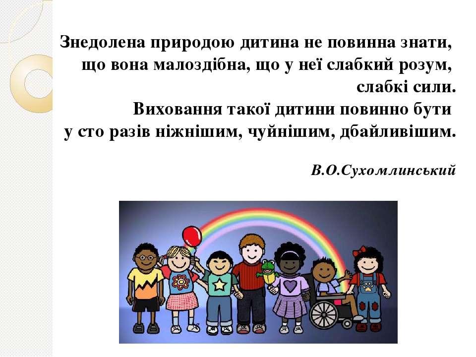 Знедолена природою дитина не повинна знати, що вона малоздібна, що у не...