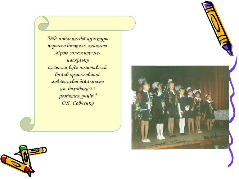 """""""Від мовленнєвої культури першого вчителя значною мірою залежитиме, наскільки..."""