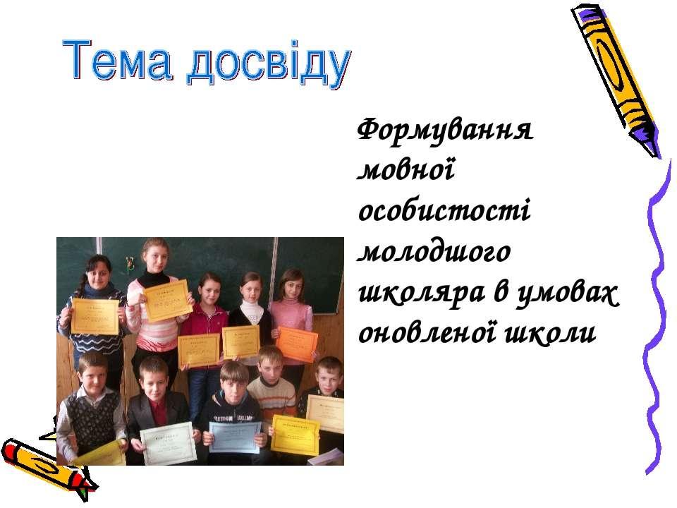 Формування мовної особистості молодшого школяра в умовах оновленої школи