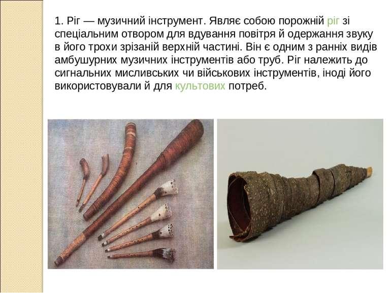 1. Ріг— музичний інструмент. Являє собою порожній ріг зі спеціальним отвором...