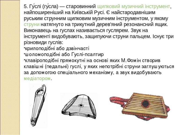 5. Гу слі (гу сла)— старовинний щипковий музичний інструмент, найпоширеніший...