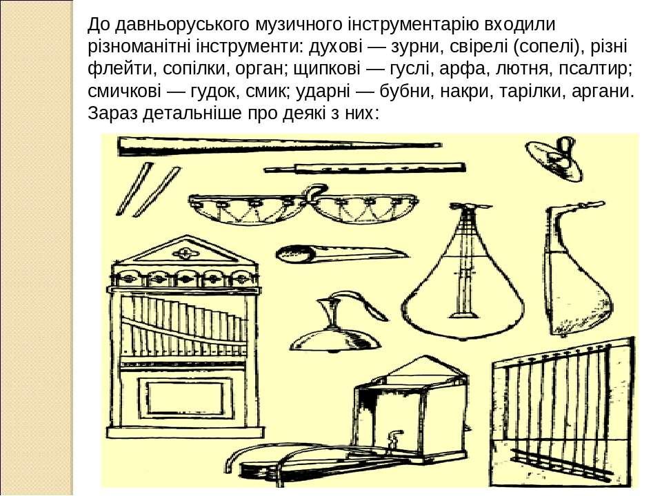 До давньоруського музичного інструментарію входили різноманітні інструменти: ...
