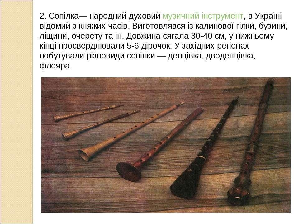 2. Сопілка— народний духовий музичний інструмент, в Україні відомий з княжих ...