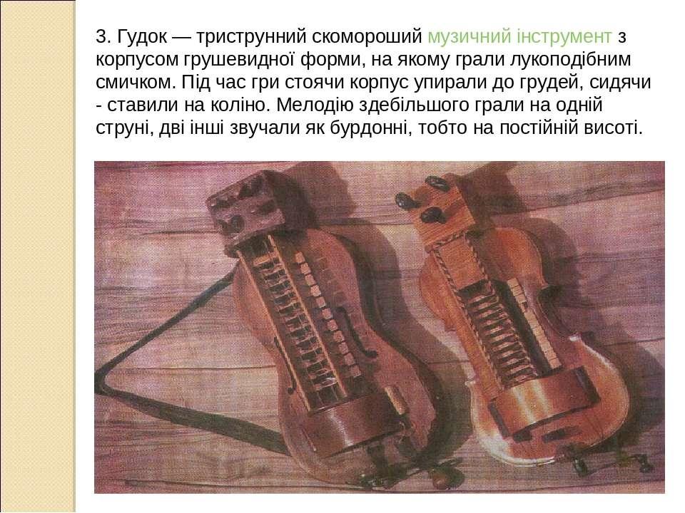 3. Гудок — триструнний скомороший музичний інструмент з корпусом грушевидної ...